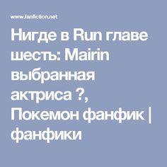Нигде в Run главе шесть: Mairin выбранная актриса ?, Покемон фанфик |  фанфики