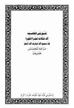 Quran Karim Pdf