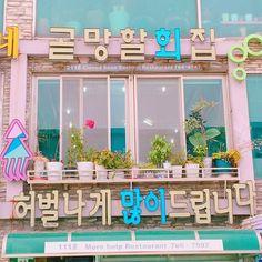 ㅎㅎㅎ 가게 이름이 #곧망할회집 #월미도문화거리 아쉽게도 가서 먹진 않았음 #wolmido #island #korea