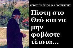 Αγιος Παισιος Greek Beauty, Orthodox Icons, Greek Quotes, Greek Islands, Positive Vibes, Wise Words, Christianity, Prayers, Believe