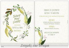 #Wedding #StigmesKaiOneira #SNO #Gamos #ProsklitirioGamou