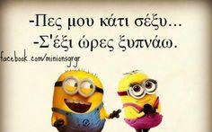minions greek