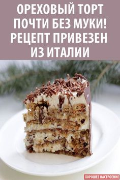 Walnut cake with almost no flour! The recipe brought – Desserts World Russian Desserts, Russian Recipes, Italian Recipes, Italian Foods, Bakery Recipes, Cooking Recipes, Walnut Cake, Salty Cake, Cookies Et Biscuits