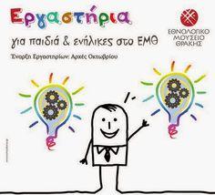 Εκπαιδευτικά εργαστήρια του Ε.Μ.Θ. για παιδιά και ενήλικες