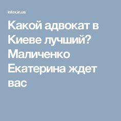Какой адвокат в Киеве лучший? Маличенко Екатерина ждет вас