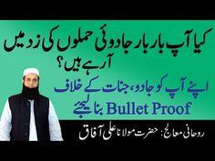 Namaz Quotes, Dua In Urdu, Islam Hadith, Islamic Messages, Black Magic, Free Ebooks, Save Yourself, Ali, Prayers