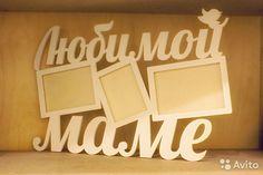вырезанные слова: 26 тыс изображений найдено в Яндекс.Картинках