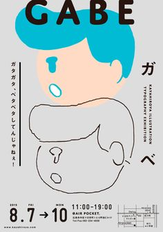 Gabe - Kaya Hiroya (Conico)