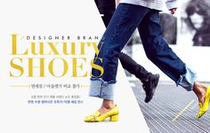 WIZWID:위즈위드 - 글로벌 쇼핑 네트워크 Sale Banner, Web Banner, Web Design, Layout Design, Banner Design Inspiration, Fashion Banner, Event Banner, Fashion Templates, All Jeans