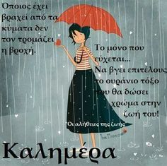 Wisdom Quotes, Life Quotes, Family Roles, Rain Art, Good Morning Texts, Night Photos, Greek Quotes, True Words, Rainy Days
