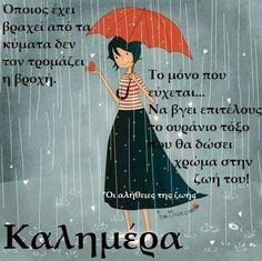 Good Night, Good Morning, Wisdom Quotes, Life Quotes, Family Roles, Rain Art, Night Photos, Greek Quotes, True Words