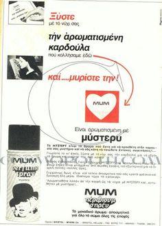 Πώς σας φαίνεται; Vintage Ads, Vintage Items, Old Posters, Old Greek, Vintage Children, Old School, Nostalgia, Childhood, Advertising