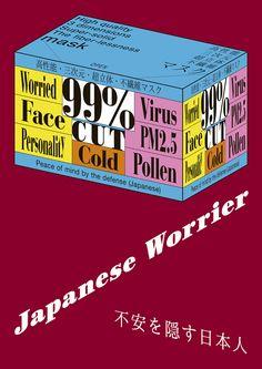 Japanese Worrier - Yutaka Satoh