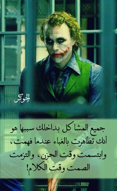 cb4a37e8b Joker Quotes, Quotations, Face Masks, Nice Quotes, Quotes, Tumbling Quotes,