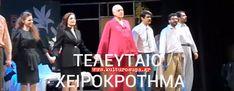Όταν η Θεσσαλονίκη χειροκρότησε τον Χρήστο Σιμαρδάνη για τελευταία φορά στη σκηνή (βίντεο)