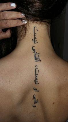 My back tattoo in Persian language (Farsi) - Tattoos - Tattoo Frauen Black Tattoos, Body Art Tattoos, New Tattoos, Small Tattoos, Farsi Tattoo, Arabic Tattoo Quotes, Back Tattoo Women, Tattoos For Women, Playboy Tattoo