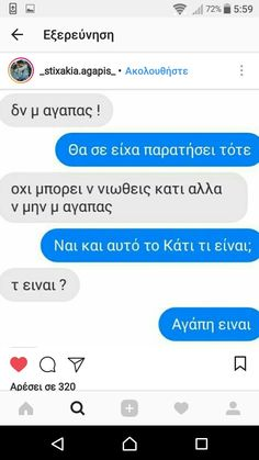 Cute Couples Goals, Couple Goals, Boy Quotes, Greek Quotes, Minions, Virginia, Lovers, Messages, Mood