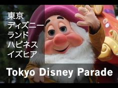 Brand New Happiness is Here Parade at Tokyo Disneyland 2015 東京ディズニーランド・ハ... Happiness is Here Parade at Tokyo Disneyland. Video was taken at Tokyo Disneyland in the summer of 2015, this parade is the latest version of their famous parade. See all your favorite characters such as Mickey Mouse, Goofy and Donald Duck on giant floats. . 東京ディズニーランド ・ハピネス・イズ・ヒア めっちゃかわいい!