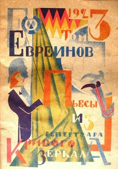 Nikolai Evreinov, Plays from the Repertory of the Distorting Mirror, Petrograd: Academia, 1923. Cover by Nikolai Akimov.