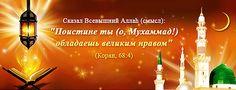 https://islam-forum.ws/viewtopic.php?p=29185  Внешность и нравы нашего Пророка( салаЛлаху алейхи уасаллем)  ОБРАЗ ПРОРОКА,да благословит его Аллах и приветствует, ПЕРЕД ГЛАЗАМИ  1. «Посланник Аллаха имел самое прекрасное лицо и сложе-ние. Он не был очень высоким и не был низким». (Этот хадис передали аль-Бухари и Муслим.) 2. «Пророк был очень красивым и имел светлое лицо». (Этот хадис передал Муслим.) 3. «Посланник Аллаха был среднего роста, широкоплечим и имел густую бороду. На лице у него…