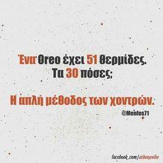 Η απλη μεθοδος των χοντρων #oreos Im Fat, Oreos, Haha, Funny Stuff, Funny Quotes, Nutrition, Humor, Life, Funny Things