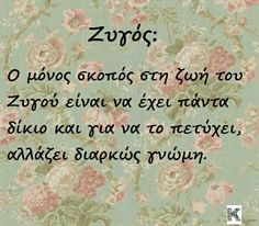 Greek quotes (facebook) Love Astrology, Greek Quotes, Book Quotes, Libra, True Stories, Zodiac Signs, Lyrics, Funny Quotes, Jokes