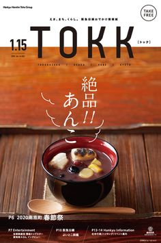 Japanese Design, Illustrations And Posters, Free Paper, Food Menu, Food Design, Editorial Design, Layout Design, Graphic Design, Magazine