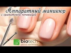 Аппаратный маникюр : С ГРАНАТОВОЙ ЧЕЧЕВИЦЕЙ - YouTube