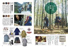 《樂遊時尚Randonnée》雜誌內頁