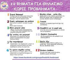 Θηλασμός Tolu, Little People, Breastfeeding, Pregnancy, Baby, Beautiful, Baby Feeding, Short People, Breast Feeding