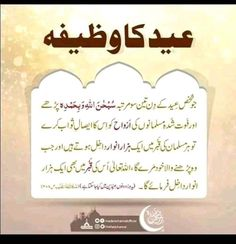 Islamic Dua, Islamic Quotes, Important Quotes, Islamic Information, Islam Quran, Eid Mubarak, Hadith, Ramadan, The Cure