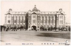 Central Post Office, Keijo (Seoul) circa 1920