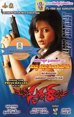 smuggler  #kannada movie poster #chitragudi #Gandhadagudi @Gandhadagudi Live