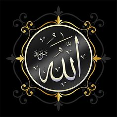 Good Morning Beautiful Pictures, Allah Names, Allah Wallpaper, Lion Pictures, Quran Quotes, Islamic Calligraphy, Projects To Try, Rabbi, Golf