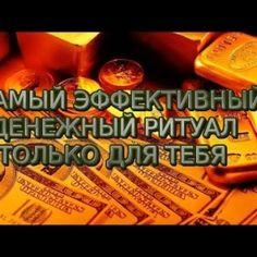 Мощный ритуал на деньги!…