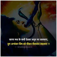 Lord Shiva Hindi Shayri - #MahadevShayari 🙏🏻🌸😊 भगवान Shiv Shankar को भांग-धतूरा चढ़ाने का अर्थ है अपनी बुराइयों को भगवान को समर्पित करना। यानी अगर आप किसी प्रकार का नशा करते हैं तो इसे भगवान को अर्पित करे दें और भविष्य में कभी भी नशीले पदार्थों का सेवन न करने का संकल्प लें। #Mahadev #Adiyogi #hindudharma #omnamahshivaya #bholenath #harharmahadev #bhole #bholebaba #aghori #shambhu #jaimahakal #devokedevmahadev #shiva #Hinduism #Mythology #Blessings #BhaktiSarovar #Tandav #Kashi Lord Shiva Statue, Lord Shiva Pics, Lord Shiva Hd Images, Lord Shiva Family, Aghori Shiva, Rudra Shiva, Mahakal Shiva, Lord Shiva Hd Wallpaper, Lord Vishnu Wallpapers