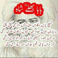 Sufi Quotes, Poetry Quotes, Spiritual Quotes, Words Quotes, Urdu Poetry Romantic, Love Poetry Urdu, My Poetry, Iqbal Poetry, Sufi Poetry