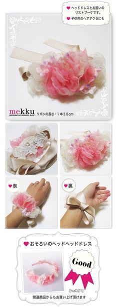 【ウェディング小物】【リストブーケ】お花のリストブーケ ピンク/ウェディングアクセサリー~mekku~【メック】