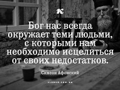 quotes about relationships love and life motivational phrases & thoughts. Wise Quotes, Faith Quotes, Inspirational Quotes, Russian Quotes, Motivational Phrases, Psychology Quotes, Different Quotes, Life Thoughts, Christen