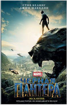 Black Panther - The Movie - Marvel Dvd Film Black Panther Marvel, Black Panther Movie 2018, Black Panther Movie Poster, Black Panther Art, Poster Marvel, Marvel Movie Posters, Black Panthers, Marvel Dc, Films Marvel