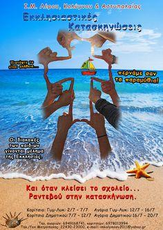 Η Αφίσα για την φετινή μας κατασκήνωση της Ιεράς μας Μητροπόλεως!