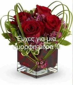 Good Morning, Glass Vase, Birthdays, Chrysanthemums, Mornings, Amazing, Quotes, Amor, Greek Language