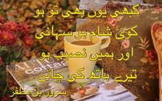 #urdupoetry #sarwarmughal #urdu #desing #urdu #UrduShairi