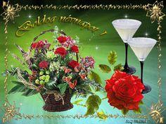 La Multi Ani Gif, Birthday Name, Name Day, Beautiful Roses, Table Decorations, Grass, Blog, Google, Saint Name Day