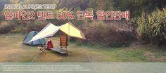 2.1 kg의 초경량 백팩킹, 자전거캠핑용 2인용 텐트입니다.  패션비너 5종 세트를 사은품으로 드리며, 50% 할인 판매합니다. 알파인2 텐트는 인디고와 자전거캠핑에서만 구매 가능합니다.  http://m.blog.naver.com/PostView.nhn?blogId=bicyclecamp&logNo=220555465177