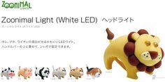 ANIMAL FRONT LIGHT 【楽天市場】【20%OFF ライト Zoonimal ズーニマル】「Zoonimal Light (White LED)」ウシ、ブタ、ライオンの両目が光るかわいいLEDライト♪パンダにシロネコ、ミケネコが仲間入り♪取り付け簡単、自転車 ヘッドライト:自転車な毎日 バイシクルラボ
