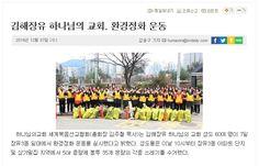 하나님의교회 세계복음선교협회(총회장 김주철 목사)는 김해장유 하나님의교회(안상홍증인회) 성도 60여 명이 7일 장유3동 일대에서 환경정화 운동을 실시했다고 밝혔다.