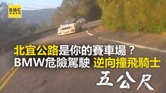 直擊!BMW北宜狂飆 逆向撞飛騎士5米 #西瓜挖大編:趕一時尬車晚7天回家,別違規好嗎?  #北宜公路 #逆向 #危險駕駛 #BMW