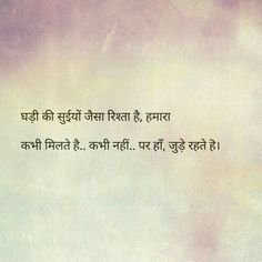 48217010 Pin on Urdu To Hindi Poetry Mixed Feelings Quotes, Love Quotes In Hindi, Romantic Love Quotes, Hindi Qoutes, Attitude Quotes, Strong Quotes, True Quotes, Best Couple Quotes, Gujarati Quotes