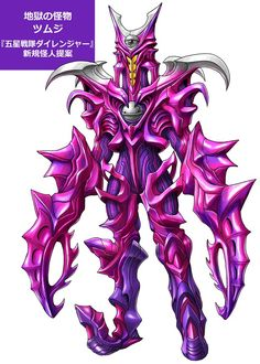 Monster Concept Art, Cool Monsters, Monster Design, Art Graphique, Sci Fi Art, Kamen Rider, Akatsuki, Power Rangers, Futuristic